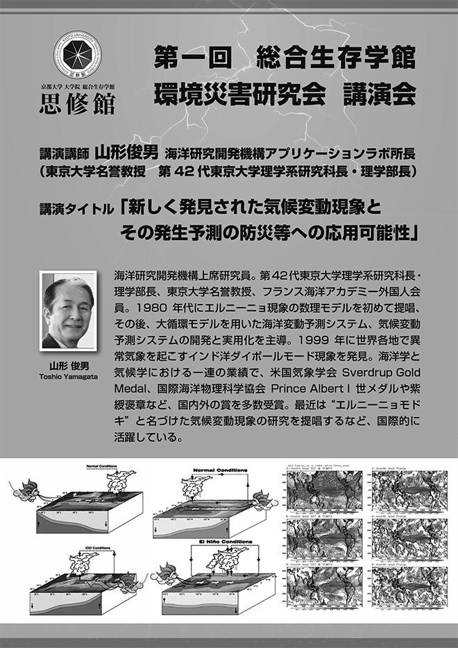 Poster-2016-03-10-B
